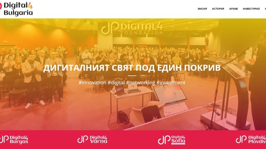 Нова фондация развива дигиталния сектор в България / Фондация Digital4Bulgaria с мисия да развива дигиталния сектор