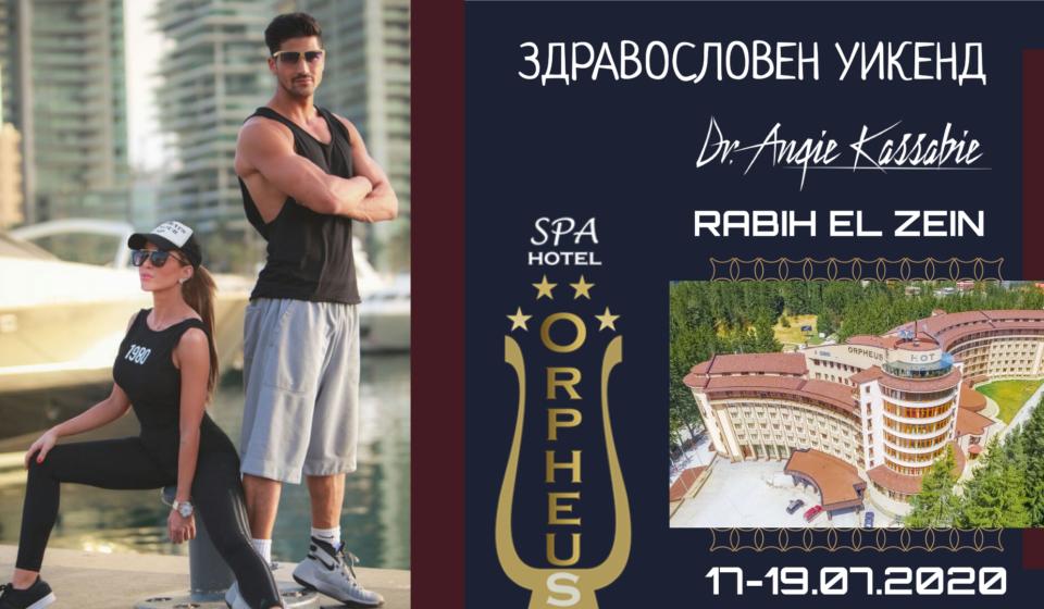 Здравословен уикенд с Енджи и Рабих в Пампорово