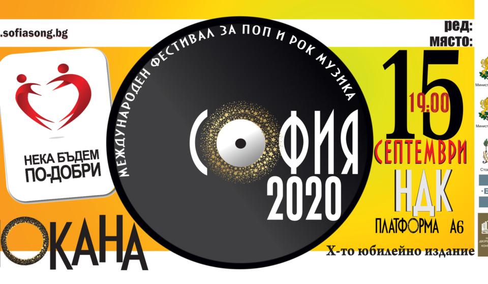 """Х-ти ЮБИЛЕЕН ФЕСТИВАЛ ЗА ПОП И РОК МУЗИКА """"СОФИЯ"""" 2020"""