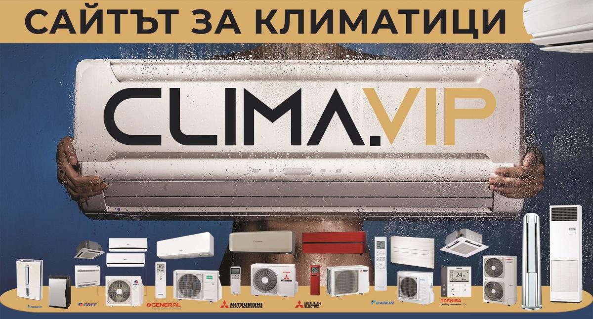 Климатици онлайн от Онлайн магазин за Климатици Clima.VIP Пловдив