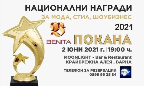 Награди за мода 02.06, 03.06 и 04.06 във Варна
