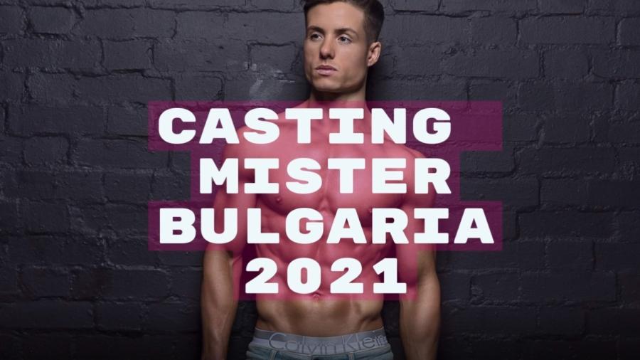 Кастинг Мистър България 2021